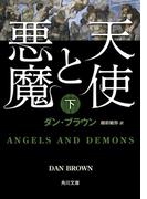 【期間限定価格】天使と悪魔(下)(角川文庫)