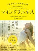 【期間限定価格】マインドフルネス 心を浄化する瞑想入門(角川書店単行本)