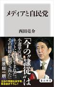 メディアと自民党(角川新書)