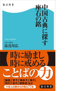 中国古典に探す座右の銘(角川新書)