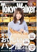TokyoWalker東京ウォーカー 2015 11月号(Walker)