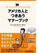 【期間限定価格】アメリカ人とつきあうマナーブック(中経出版)