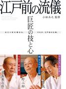 【期間限定価格】巨匠の技と心 江戸前の流儀(中経出版)