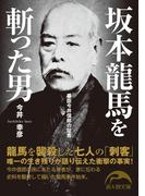 【期間限定価格】坂本龍馬を斬った男(新人物文庫)