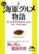 【期間限定価格】絶品! 海軍グルメ物語(新人物文庫)