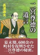 二宮尊徳の遺言(中経出版)