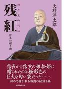 残紅 信長の贈り物(中経出版)