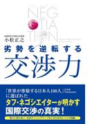 【期間限定価格】劣勢を逆転する交渉力(中経出版)