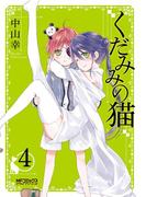 くだみみの猫 4(MFコミックス アライブシリーズ)