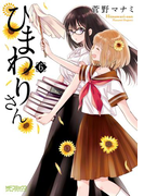 ひまわりさん 6(MFコミックス アライブシリーズ)