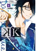 K ―デイズ・オブ・ブルー― 分冊版(4)