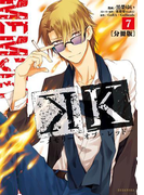 K ―メモリー・オブ・レッド― 分冊版(7)