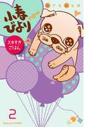 小春びよりnew スキすきごはん 分冊版(2)