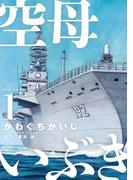 空母いぶき 1(ビッグコミックス)