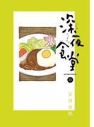 深夜食堂 15(ビッグコミックススペシャル)
