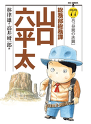 総務部総務課 山口六平太 77(ビッグコミックス)