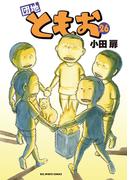 団地ともお 26(ビッグコミックス)