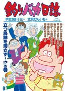 釣りバカ日誌 92(ビッグコミックス)
