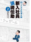釣りバカ日誌番外編 新入社員 浜崎伝助 2(ビッグコミックス)