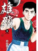 雄飛 5(ビッグコミックス)