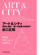 アート&シティ