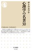 心理学の名著30(ちくま新書)