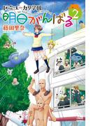 明日がんばる(2)(RYU COMICS)