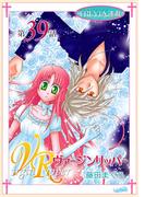 ヴァージンリッパー『フレイヤ連載』 39話(フレイヤコミックス)