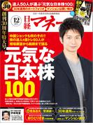 日経マネー2015年12月号(日経マネー)
