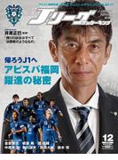 Jリーグサッカーキング2015年12月号(Jリーグサッカーキング)