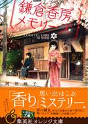 【全1-4セット】鎌倉香房メモリーズ(集英社オレンジ文庫)