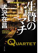 【全1-3セット】特殊捜査班カルテット(角川文庫)