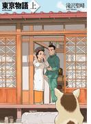 【全1-2セット】東京物語(アクションコミックス)