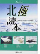 北極読本 歴史から自然科学、国際関係まで