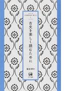古文を楽しく読むために (シリーズ日本語を知る・楽しむ)
