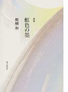 虹色の墨 歌集 (まひる野叢書)