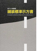 舗装標準示方書 2014年制定