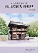 岡山の魅力再発見 歴史・伝承・文学・アート (岡山文庫)