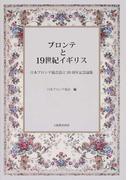 ブロンテと19世紀イギリス 日本ブロンテ協会設立30周年記念論集