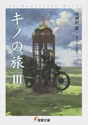 キノの旅 the Beautiful World 3 (電撃文庫)