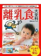 離乳食大全科 これ一冊でカンペキ!最初のひと口から幼児食まで