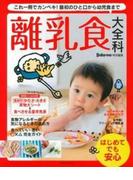 離乳食大全科 これ一冊でカンペキ!最初のひと口から幼児食まで (主婦の友生活シリーズ)(主婦の友生活シリーズ)