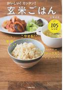 おいしい!カンタン!玄米ごはん 105レシピ