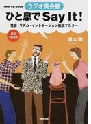 ひと息でSay It! 発音・リズム・イントネーション徹底マスター (NHK CD BOOK ラジオ英会話)