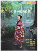 365日の紙飛行機 NHK連続テレビ小説「あさが来た」 ボーカル&ピアノ ピアノ・ソロ 混声三部合唱 (NHK出版オリジナル楽譜シリーズ)