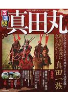 るるぶ真田丸 NHK大河ドラマスペシャル (JTBのMOOK)