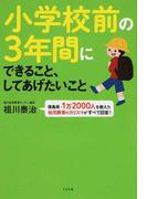 小学校前の3年間にできること、してあげたいこと 徳島発・1万2000人を教えた幼児教育のカリスマがすべて回答!