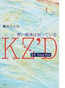 青い真珠は知っている (KZ'Deep File)