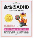 女性のADHD イラスト版 (健康ライブラリー)