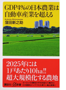 GDP4%の日本農業は自動車産業を超える (講談社+α新書)(講談社+α新書)